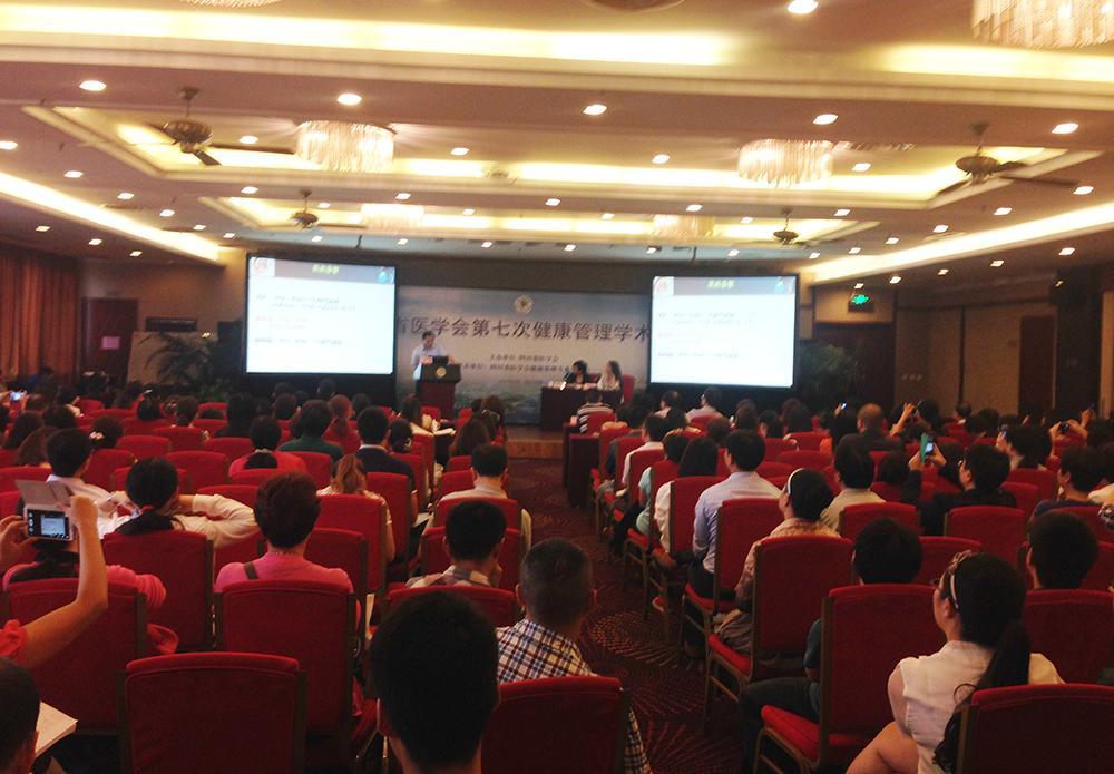 四川省医学会第七次健康管理学术会议在成都召开,康康在线应邀参会