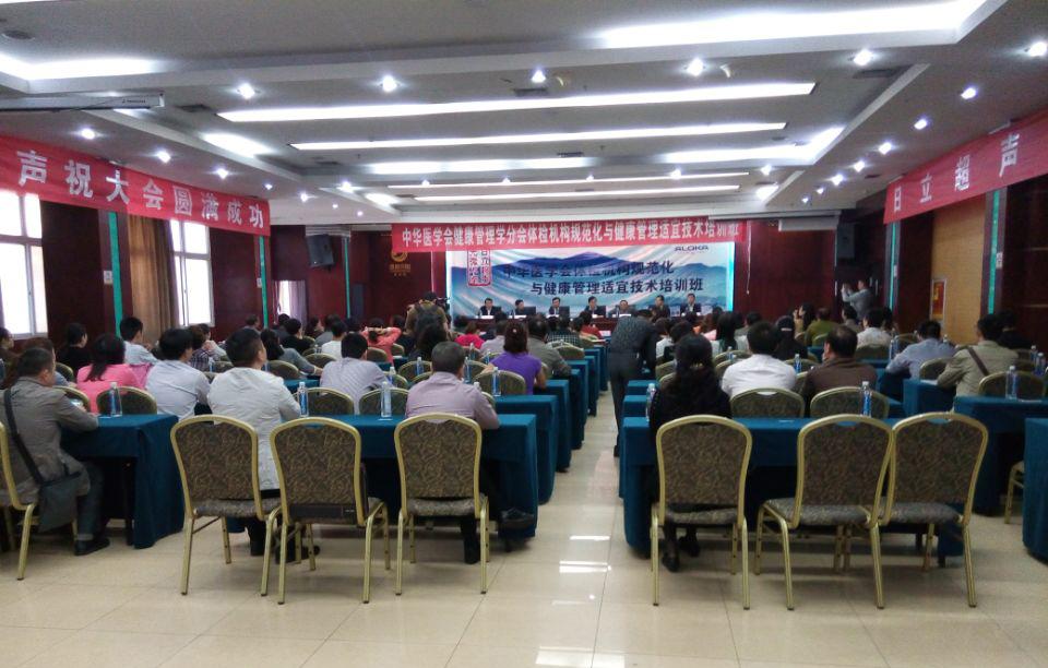 河南省第一届健康体检学术大会在郑州召开,康康在线应邀参会