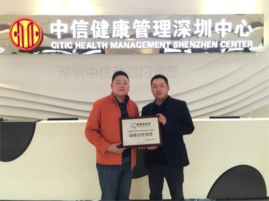 康康体检网与中信健康战略合作成功挂牌