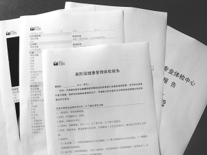 宁波入职体检报告单